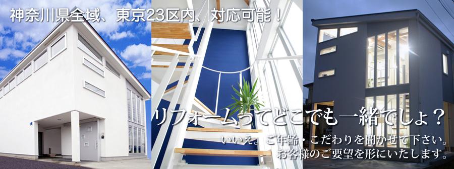 神奈川県全域、東京23区内、対応可能!原状回復・リフォームの問題を解決します!!
